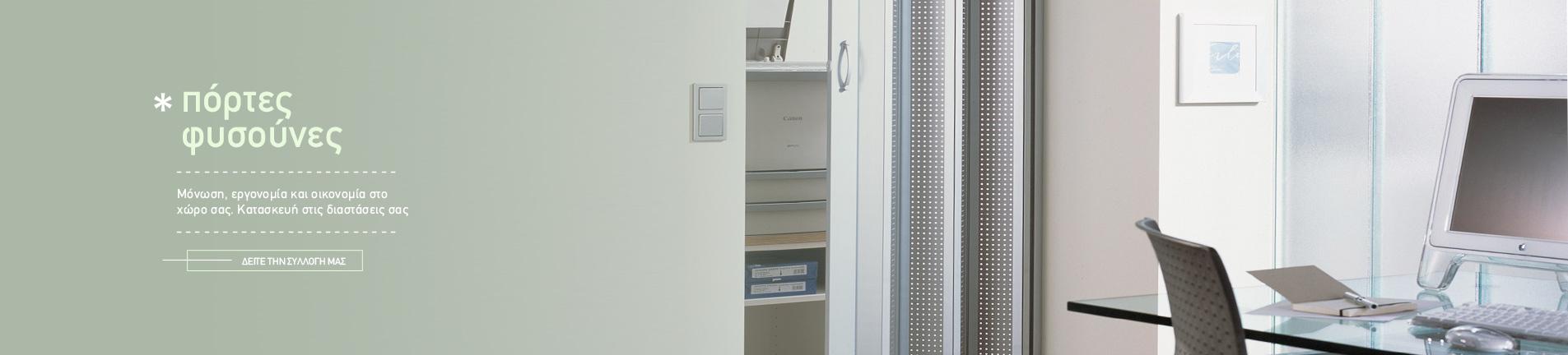 Φυσούνες Οι πτυσσόμενες - φυσούνες πόρτες δίνουν λύσεις σε πολύ μικρούς χώρους που δεν μπορεί να ανοίξει μια κανονική πόρτα, αλλά και σαν διαχωριστικό σε μεγαλύτερους χώρους.