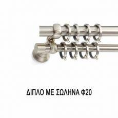 Μεταλλικό κουρτινόξυλο S1 Φ25 Gold