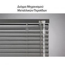 Περσίδα αλουμινίου σε χρώμα Άσπρο 2301