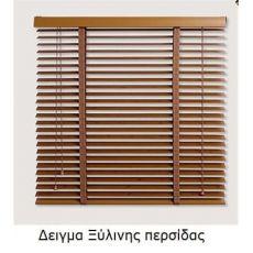 Ξύλινο Στόρι Nature Νο62 50mm